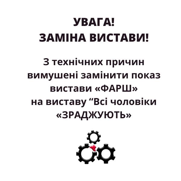 """Заміна вистави """"ФАРШ"""""""