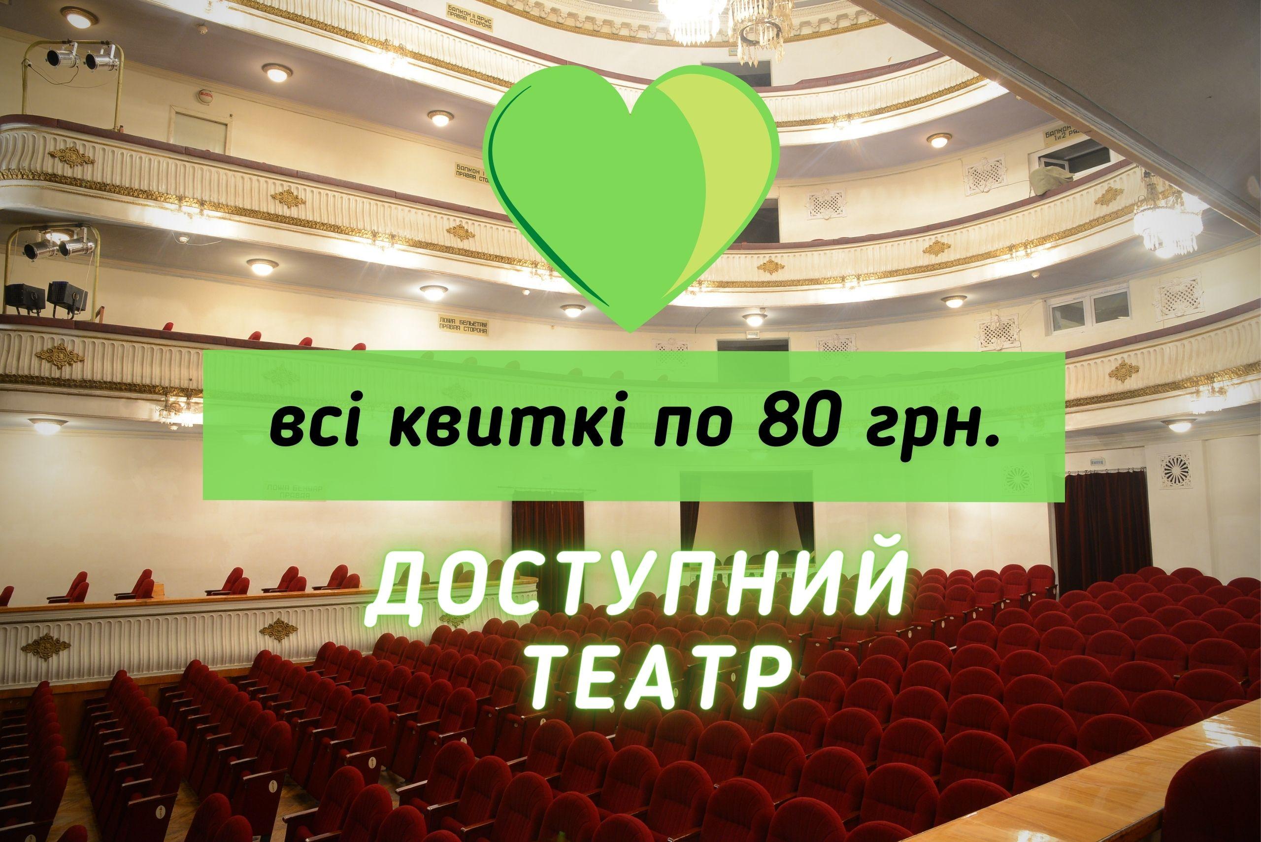 ДЖоступний театр проект Театру ДРАМіКОМ