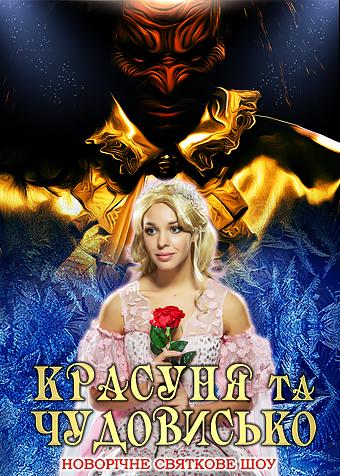 Красуня та Чудовисько Театр Горького Днепр - ДРАМіКОМ
