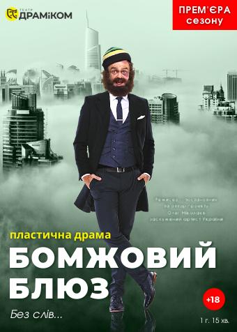 Театр Горького Днепр - ДРАМіКОМ Афіша Бомжовий блюз - пластична драма