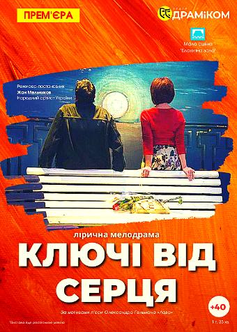 Театр Горького Днепр - ДРАМіКОМ Афіша Ключі від серця- лірична мелодрама