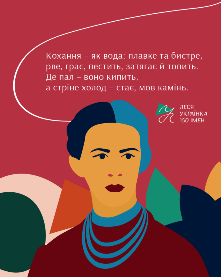 Театр Горького Днепр - ДРАМіКОМ 150 років з дня народження Лесі Українки