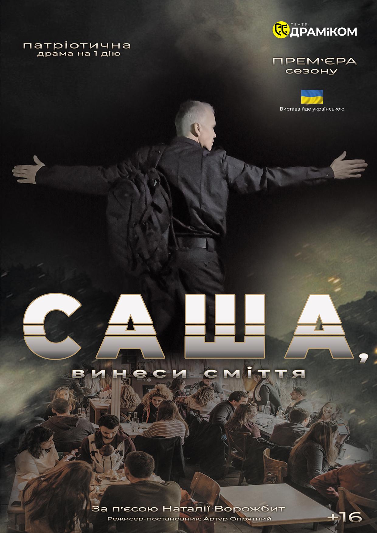 Театр Горького Днепр - ДРАМіКОМ Афіша Саша винеси сміття - драма
