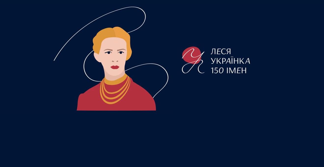 150 років з дня народження Лесі Українки🌸