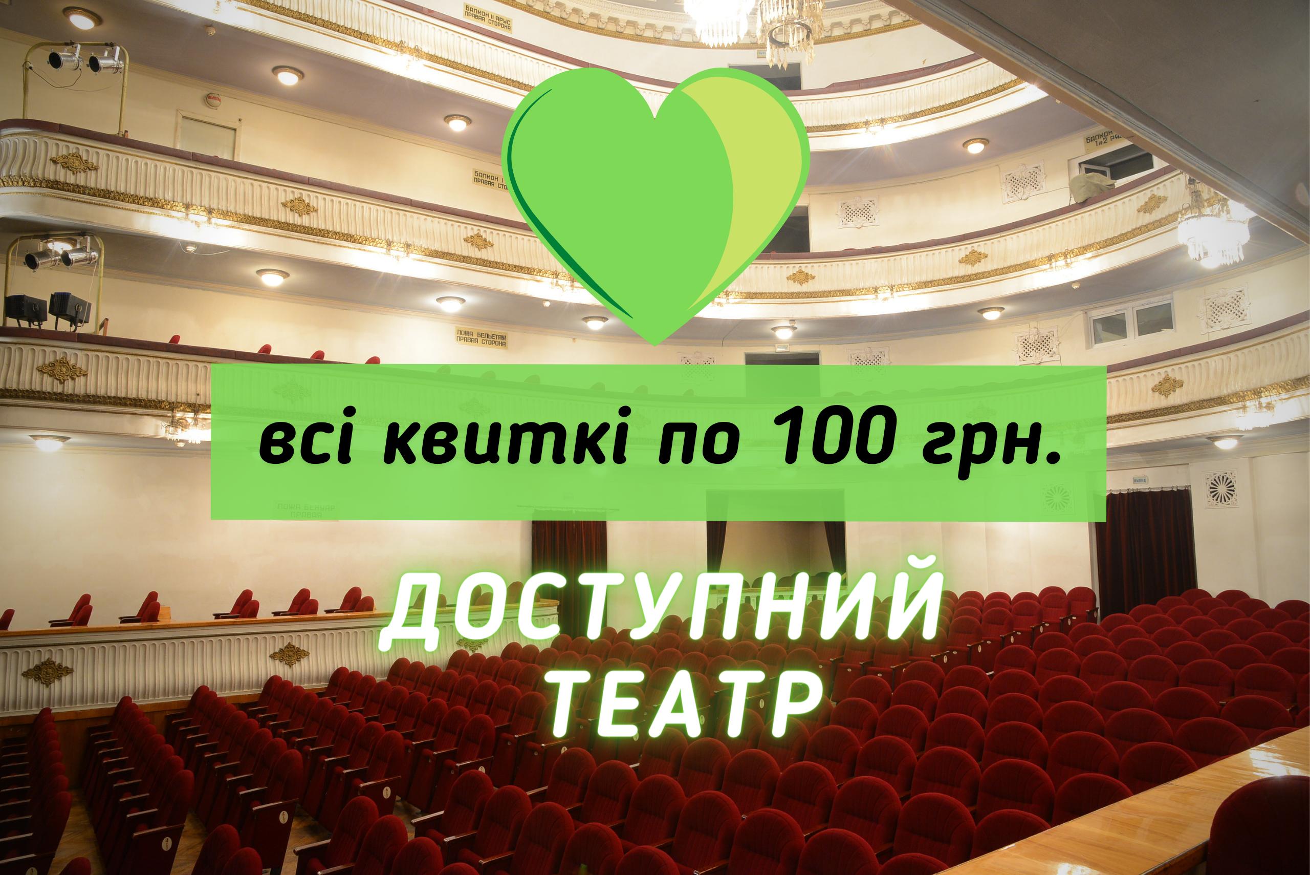 Доступний театр