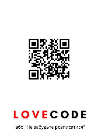 LOVECODE