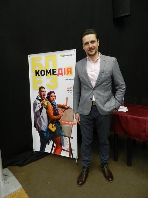 Театр Горького Днепр - Блез незабаром премєра директор театру Сергій Мазанийфото1