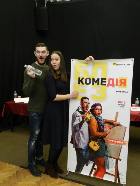 Театр Горького Днепр - Блез незабаром премєра фото4