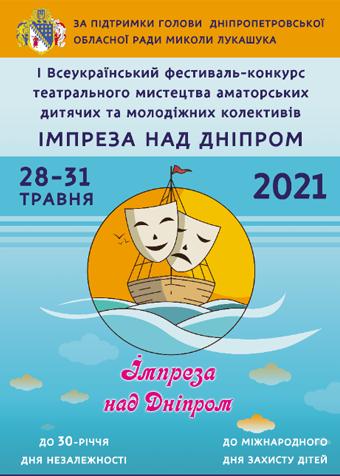 Імпреза над Дніпром фестиваль-конкурс