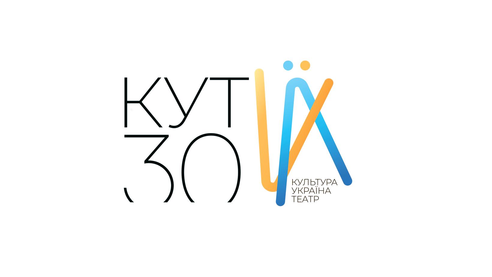 """Як отримати запрошення на фестиваль """"КУТ-30""""?"""